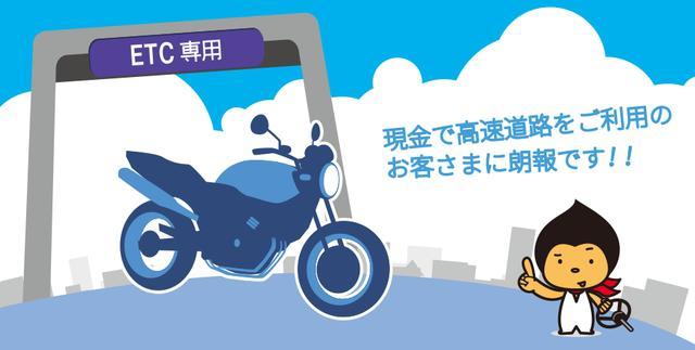 画像: 平成30年度 阪神高速 二輪車ETCキャンペーン