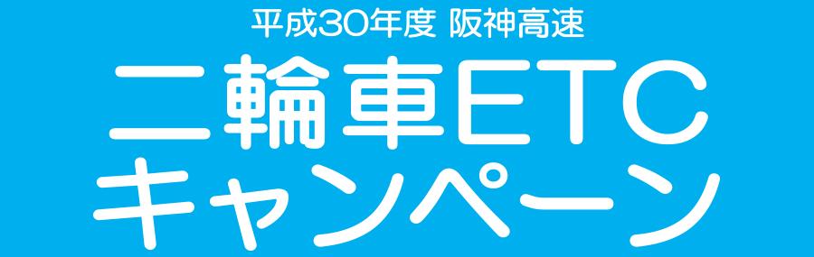 画像: 二輪車用ETCが1万円割引キャンペーン