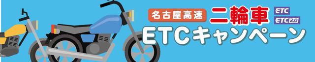 画像: 名古屋高速 二輪車ETCキャンペーン | 新着情報 | 名古屋高速道路公社 いつも近くに名古屋高速