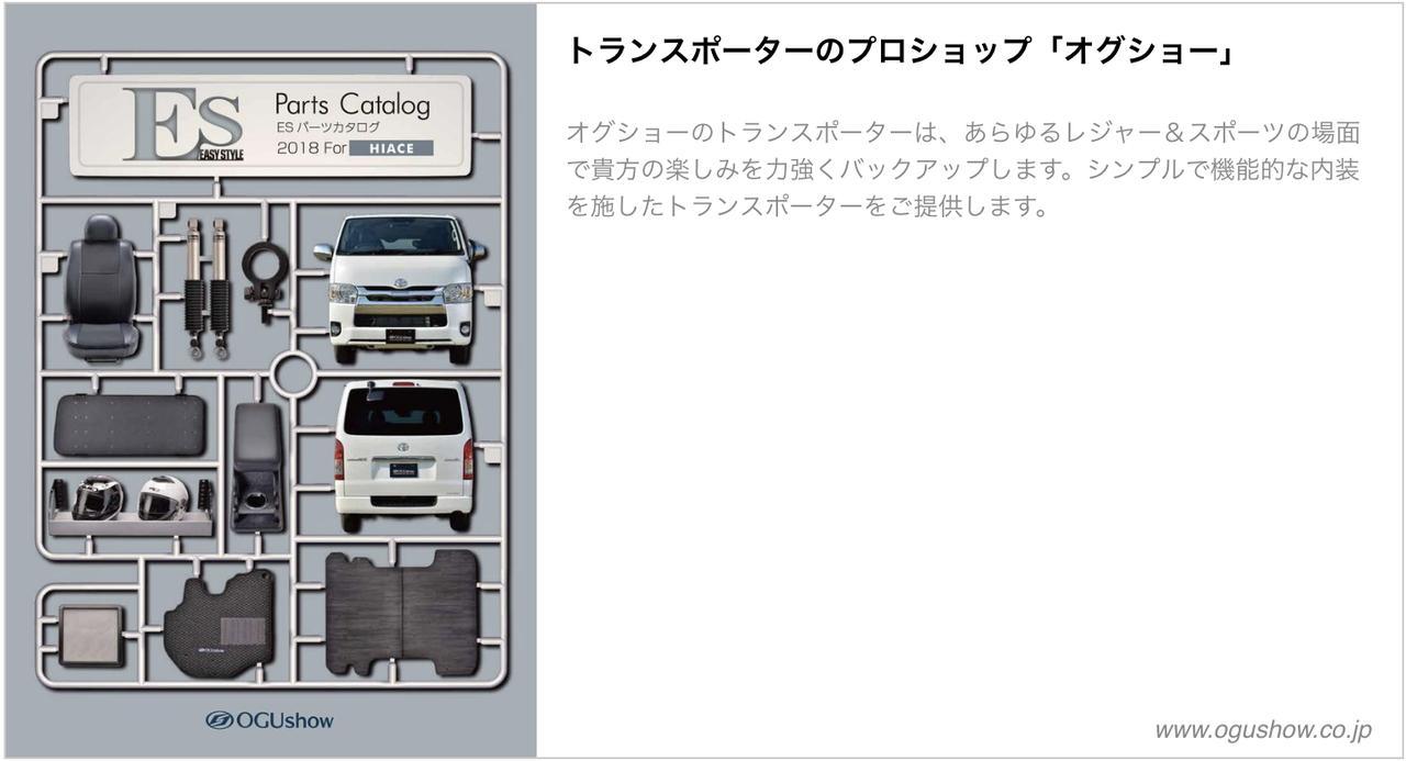 画像: www.ogushow.co.jp