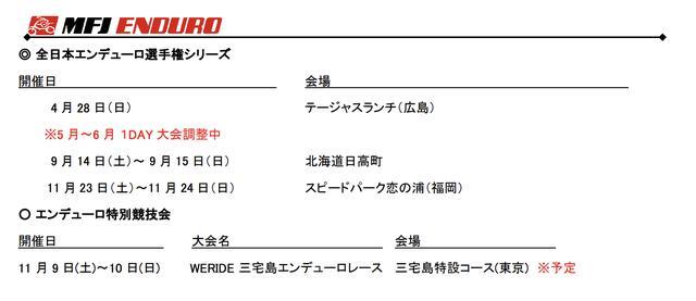 画像3: 2019年、全日本選手権カレンダーが暫定発表
