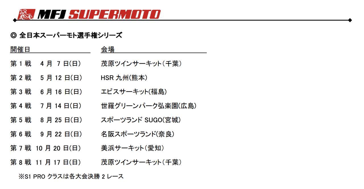 画像4: 2019年、全日本選手権カレンダーが暫定発表