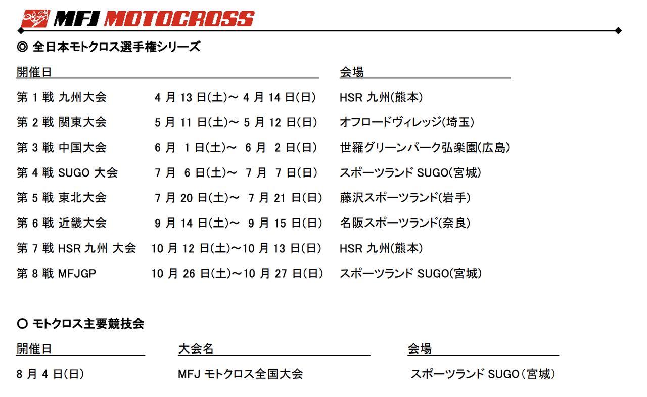 画像1: 2019年、全日本選手権カレンダーが暫定発表