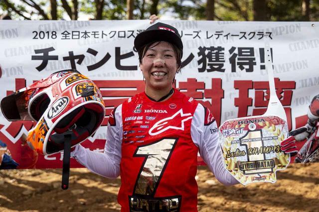 画像: 全日本モトクロスレディスクラス 2018チャンピオン畑尾樹璃選手