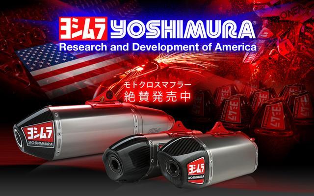 画像: USヨシムラ モトクロス用サイクロン 2019年適合マフラー開発進行中! | ヨシムラジャパン