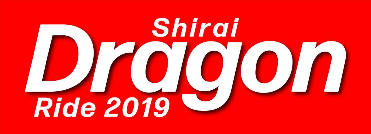 画像: 4/7 SE-E第2戦 SHIRAI DRAGON RIDE開催のお知らせ