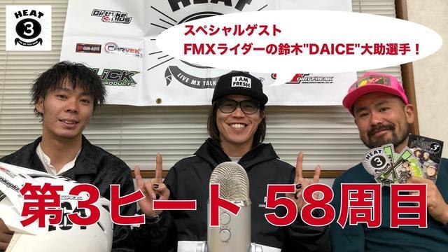画像: 第3ヒート 58周目 youtu.be