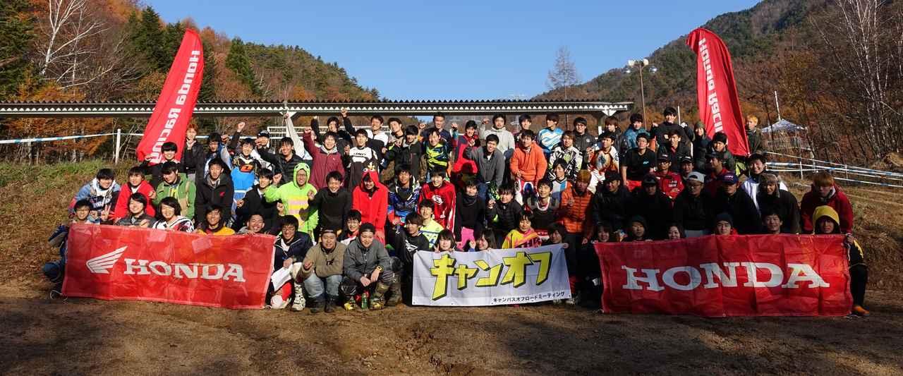 画像: キャンオフ西日本 | 学生が運営・開催するモトクロス、エンデューロレースです! 学生は5000円、社会人は7000円で2つのレースを楽しむことが出来ます! 和気あいあいとしたレースなのでオフロードを始めたばかりの方や、未体験の方も気軽に参加できるレースです!