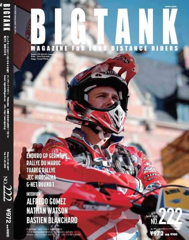 画像: 世界のエンデューロ情報 BIGTANK No.222 - ビッグタンクオンラインショップ