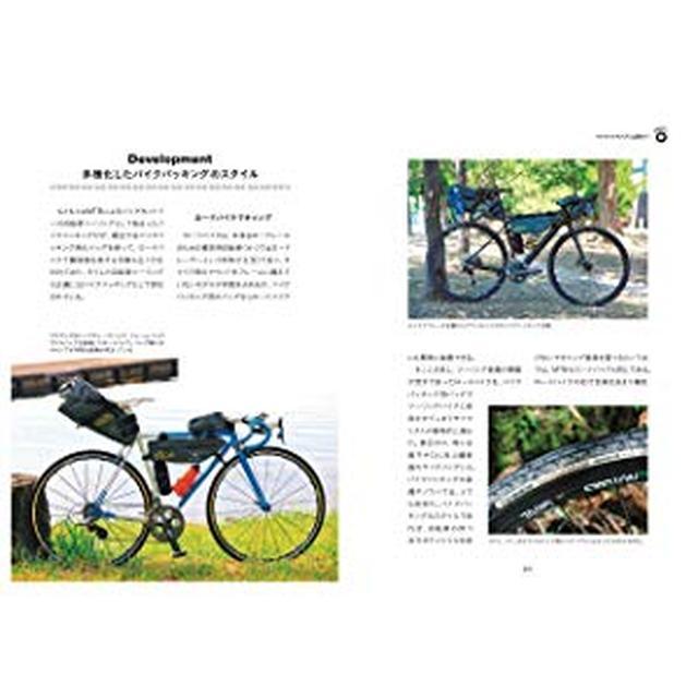 画像: バイクパッキングBOOK | 北澤 肯 | スポーツ | Kindleストア | Amazon