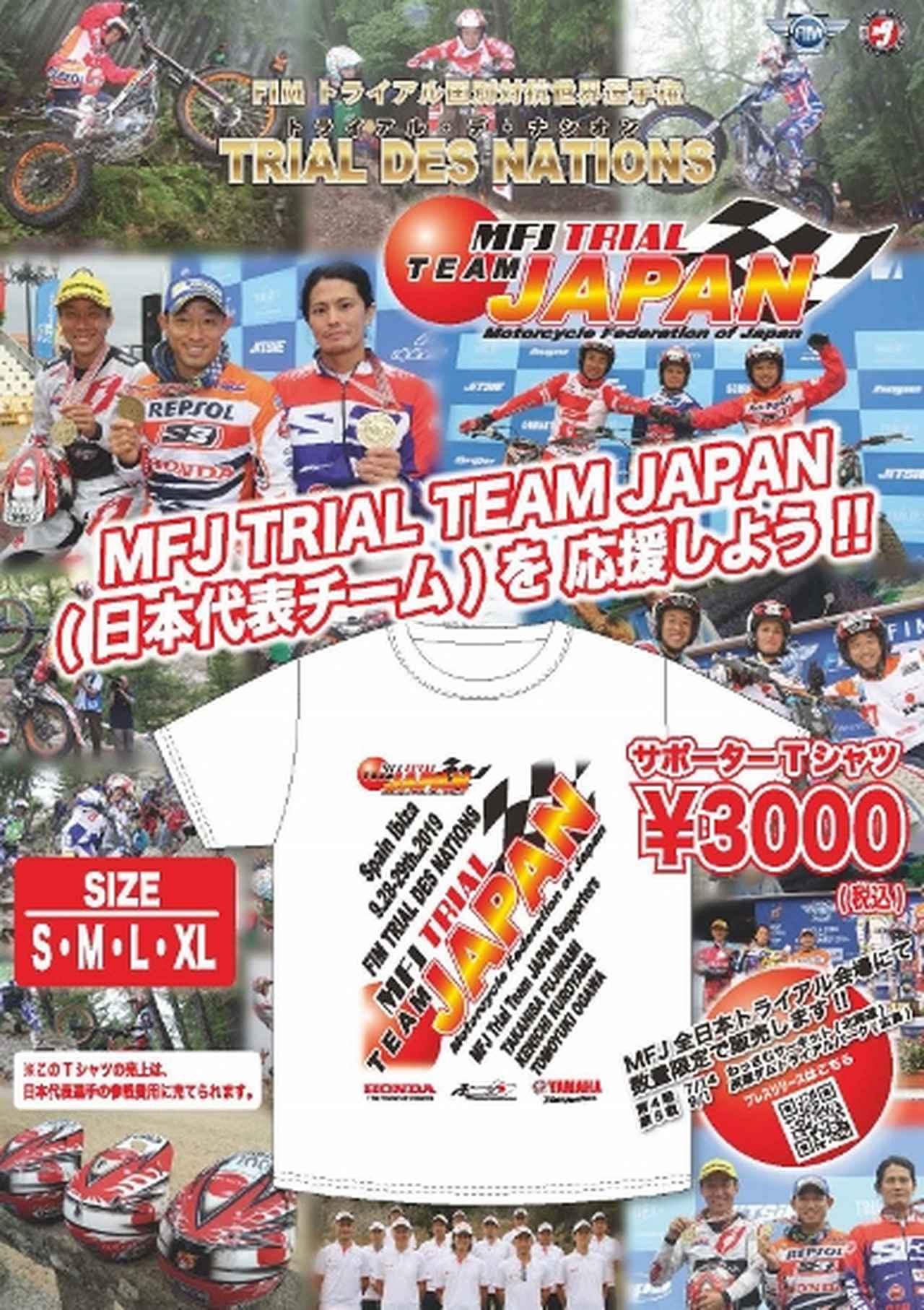 画像: MFJ 2019トライアル・デ・ナシオン TEAM JAPANサポーターTシャツ販売のお知らせ