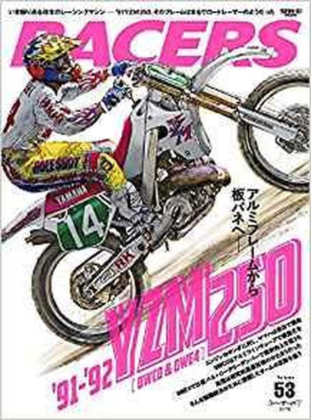 画像: RACERS - レーサーズ - Vol.53 '91-'92 YZM250 (サンエイムック) | |本 | 通販 | Amazon