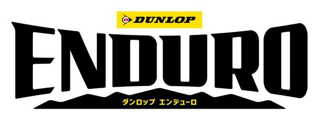 画像: ダンロップエンデューロ | バイクのタイヤならDUNLOP