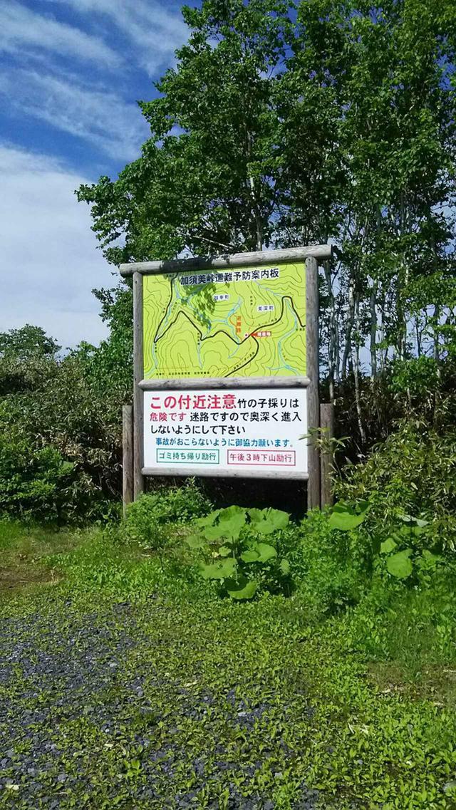 画像: 我々にとっては嬉しい北海道の林道だが、3年前に道東を襲った集中豪雨でかなり広域の林道が崖崩れや陥没で寸断状態となり、今も「通行止め」の状態が続いていて潜入の場合は若干の警戒が必要。携帯は不通、ガソリン補給も不可、熊出没のリスクも大、ゆえに必ず2人以上での進行を望みたい。