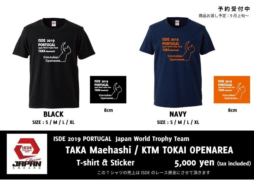 画像: 【限定先行予約販売】TAKA Maehashi ISDE CHARITY T-shirt & Sticker