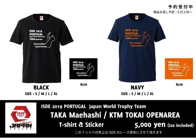 画像: 【限定先行予約販売】TAKA Maehashi ISDE CHARITY T-shirt & Sticker