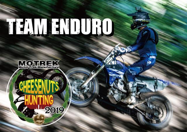 画像: 2019 TEAM ENDURO | MOTREK