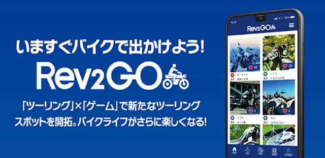 画像: Rev2GO by つながるバイク - Apps on Google Play