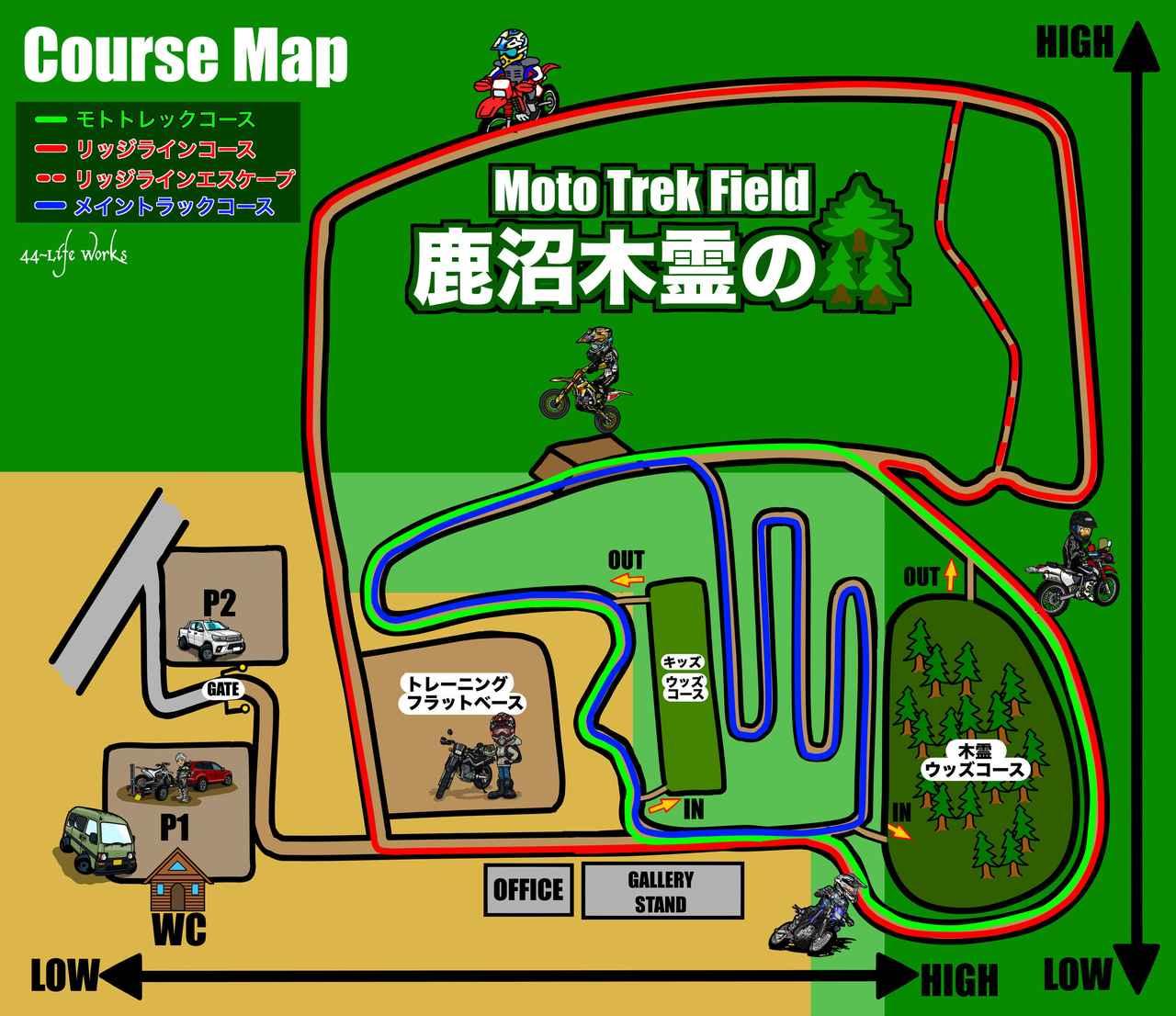 画像: 鹿沼木霊の森 Kodamanomori mototrekfield 鹿沼木霊の森   日本