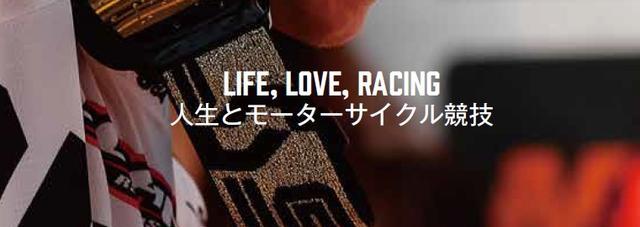 画像: 人生とモーターサイクル競技