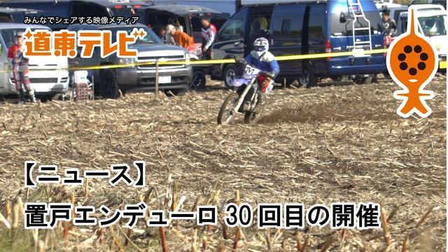 画像: 【ニュース】置戸エンデューロ30回目の開催 www.youtube.com