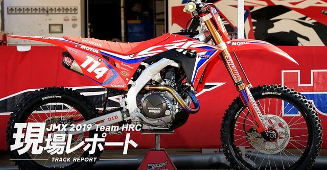 画像: 全日本モトクロス選手権 - 2019 Team HRC現場レポート Vol.59 | Honda