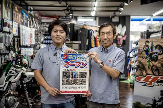 画像1: 関東最大級、オフ用品コーナーに潜入。ライコランド柏で「まる1日」買い物できちゃう - Off1.jp(オフワン・ドット・ジェイピー)