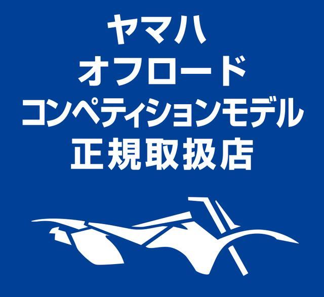 画像: ヤマハオフロードコンペティションモデル正規取扱店検索 - バイク・スクーター | ヤマハ発動機株式会社