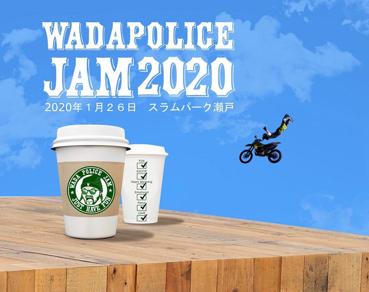 画像: WADAPOLICE JAM MOTO 2020 開催決定!