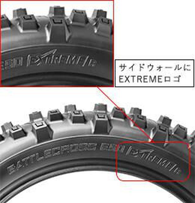 画像1: ブリヂストンから、まさかのガミータイヤ。E50ベースの「E50 EXTREME」爆誕