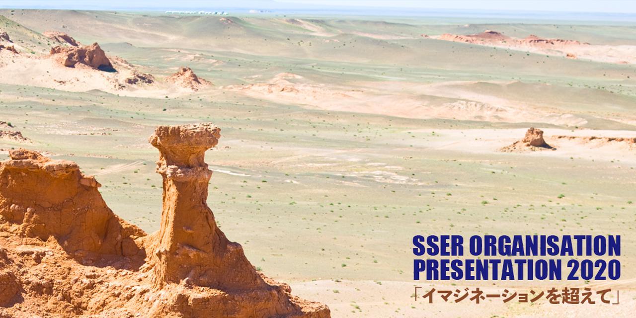 画像: SSER ORGANISATION PRESENTATION 2020
