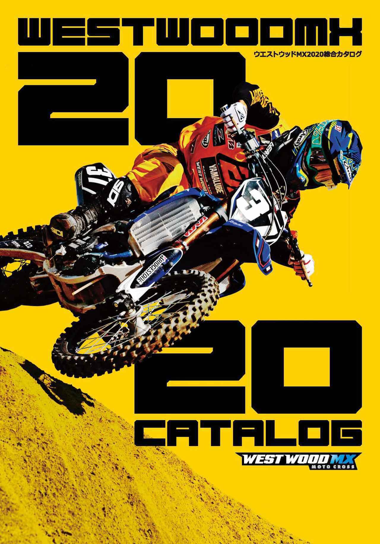 画像1: ウエストウッドの2020年カタログが公開。注目の新作もウィンターバーゲンで買えちゃう