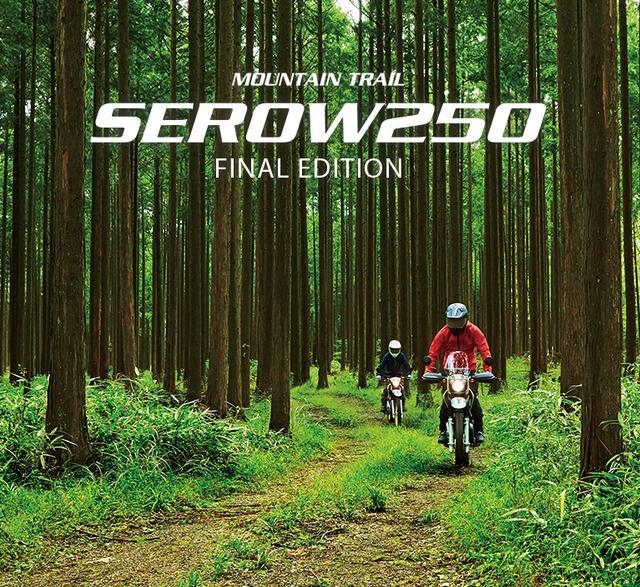 画像: SEROW FINAL EDITION - バイク・スクーター|ヤマハ発動機株式会社