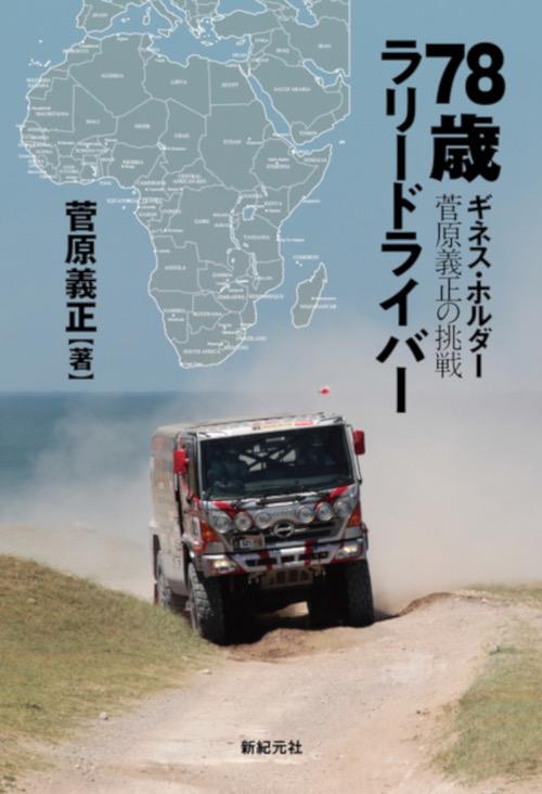 画像: 78歳ラリードライバー ギネス・ホルダー菅原義正の挑戦 | Shinkigensha Web