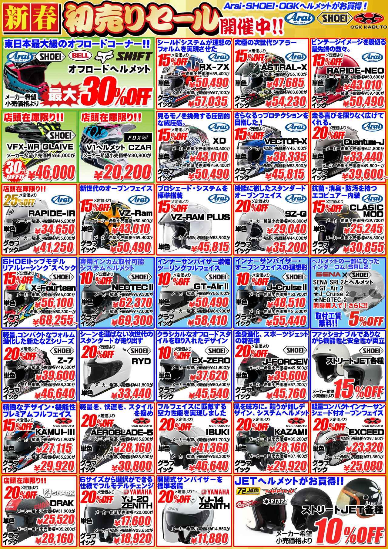 画像2: 東日本最大級のオフロード用品コーナー、新春初売りセールはじまる