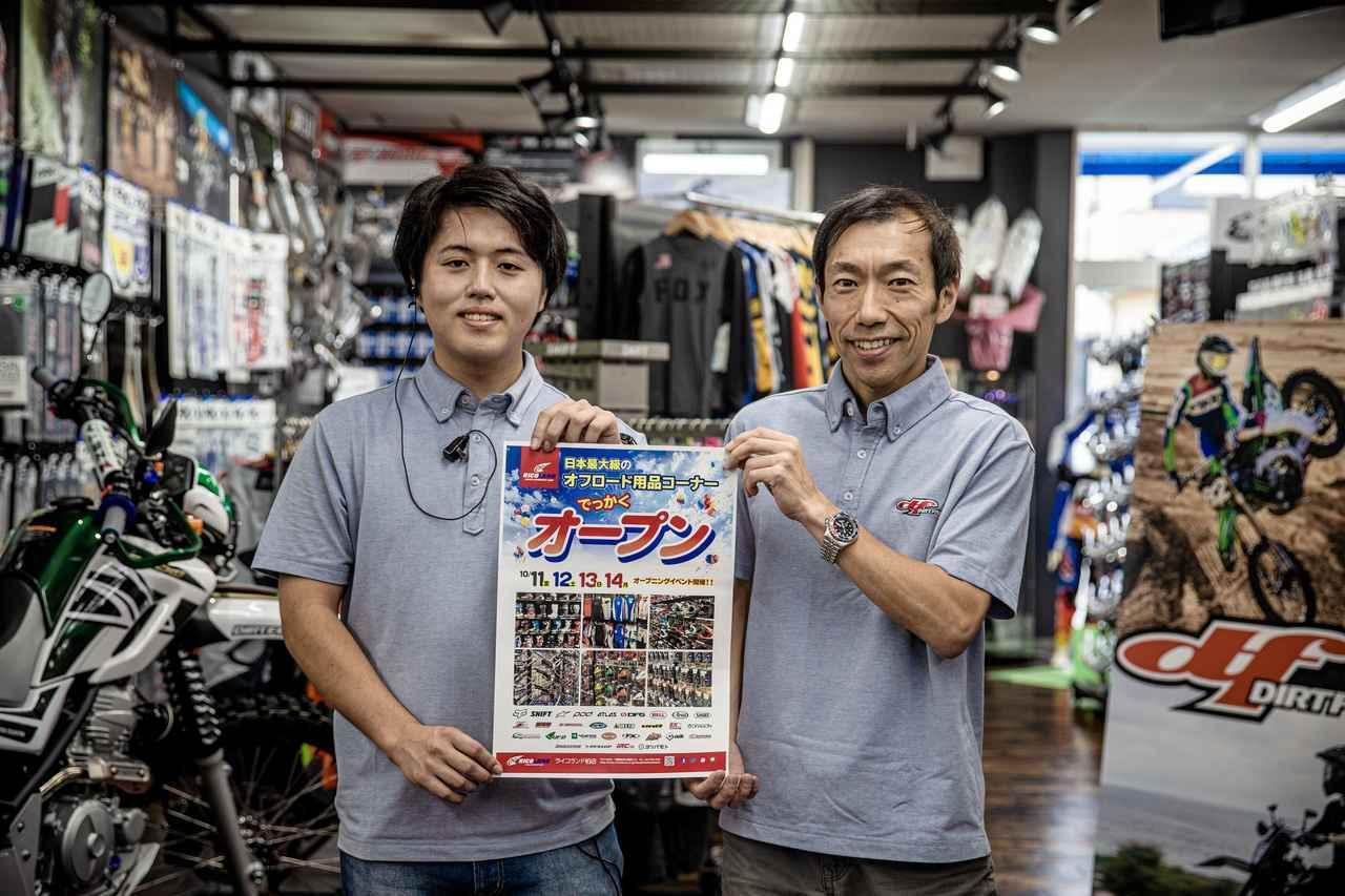 画像: 関東最大級、オフ用品コーナーに潜入。ライコランド柏で「まる1日」買い物できちゃう - Off1.jp(オフワン・ドット・ジェイピー)