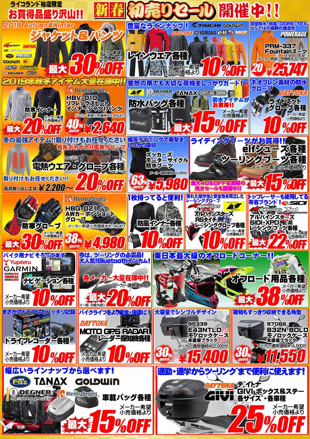 画像1: 東日本最大級のオフロード用品コーナー、新春初売りセールはじまる