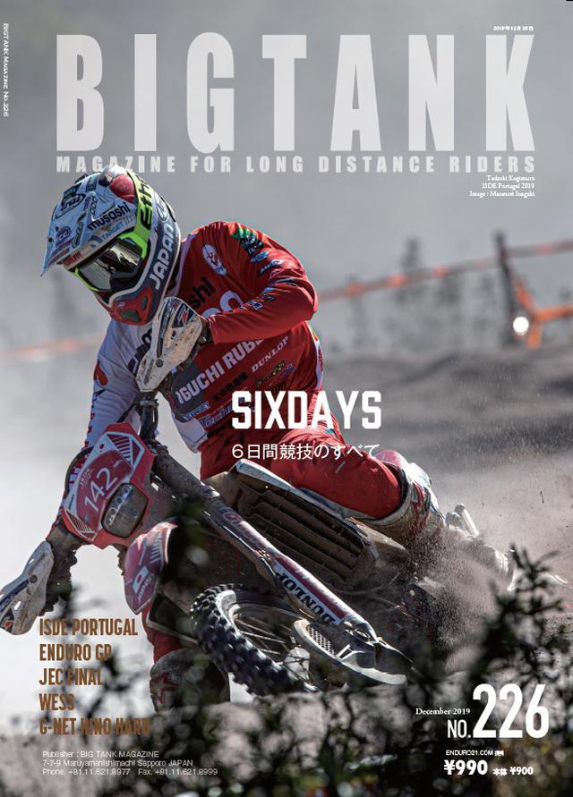 画像: 世界のエンデューロ、ラリーをもっと深く知る雑誌。 BIGTANK Magazine