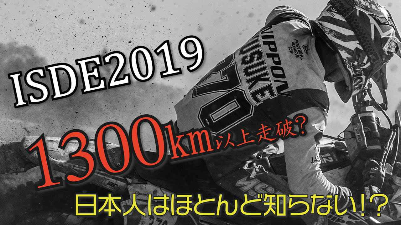 画像: 1300㎞を6日間で完走するISDE2019 TEAM NIPPONの記録 youtu.be