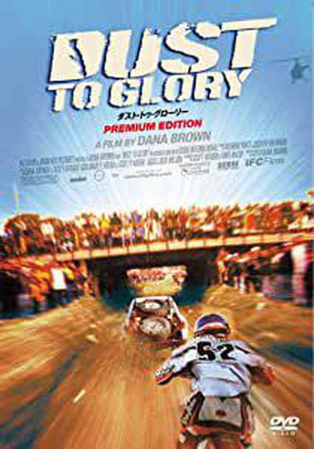 画像: Amazon | ダスト・トゥ・グローリー プレミアム・エディション [DVD] | 映画