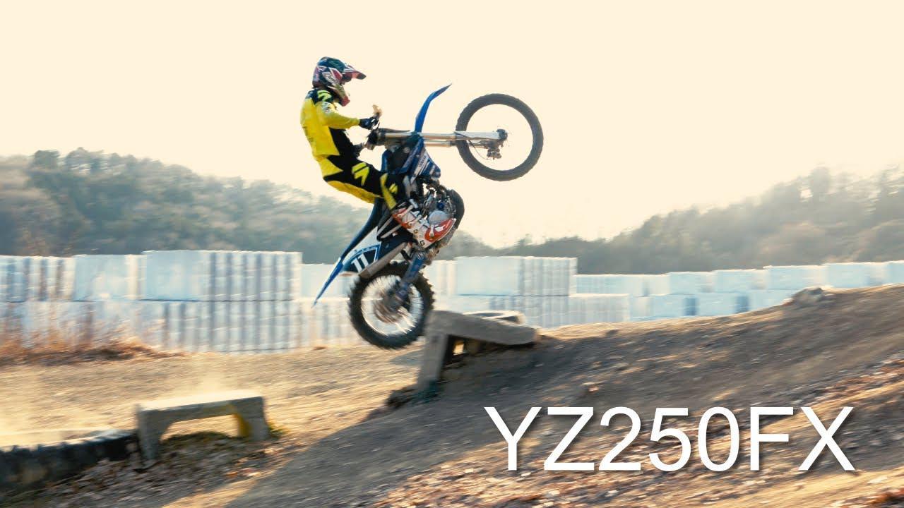 画像: YZ250FX × 野崎史高 www.youtube.com