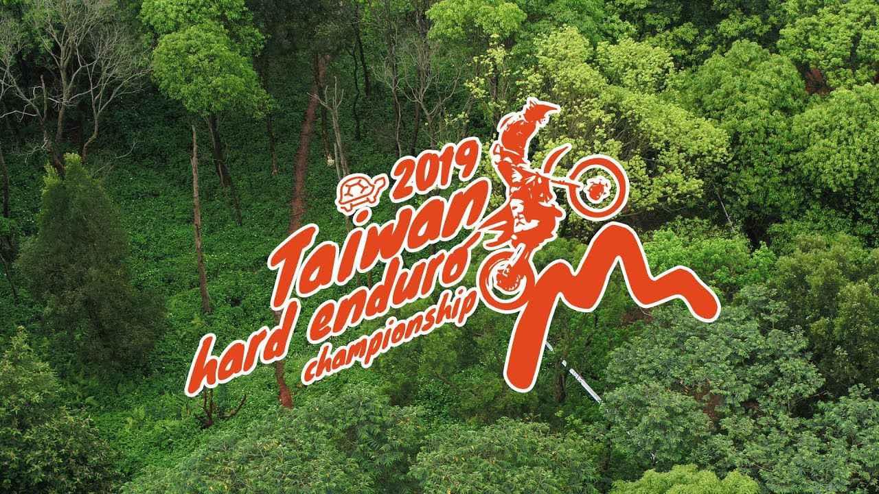 画像: 2019 Taiwan hard enduro www.youtube.com