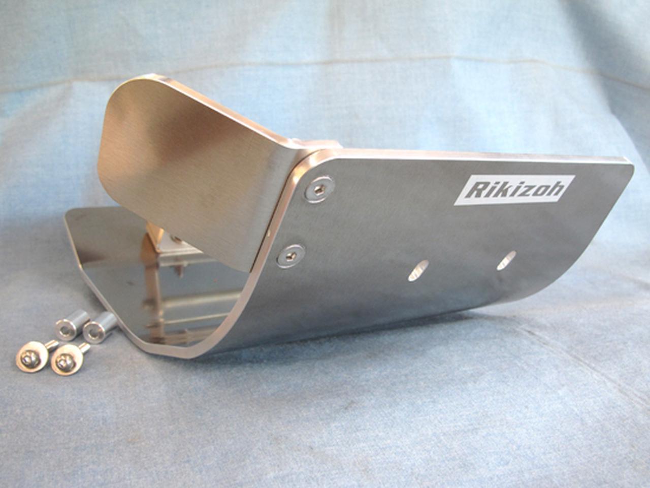画像: Rikizoh アルミスキッドプレートM TUFF (HONDA CRF250L/M 用) - power-craft ぱわあくらふと