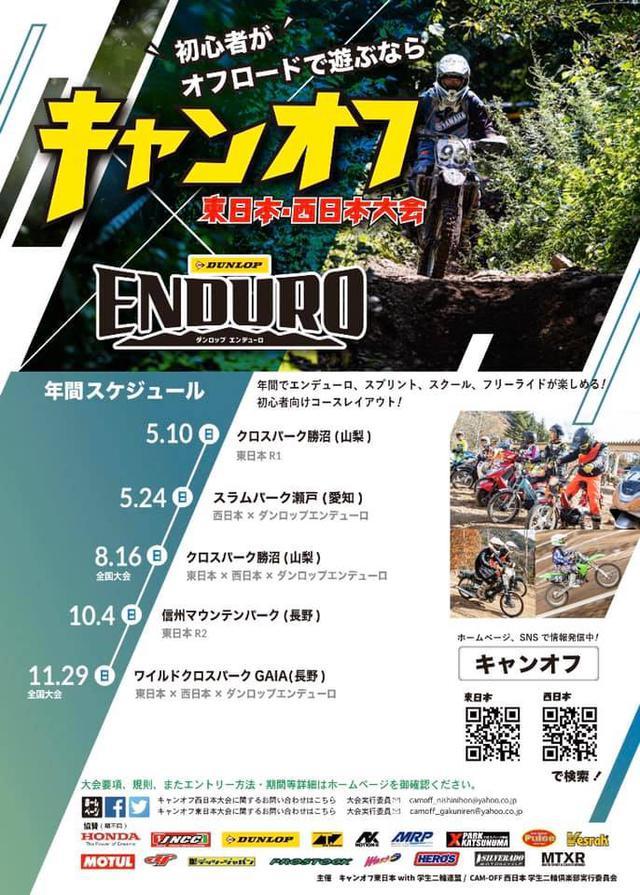 画像: キャンオフ東日本・西日本 年間スケジュール