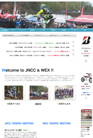 画像: JNCC | JNCC公式トップページ