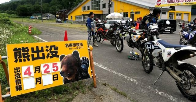画像: 北海道4デイズ競技長が教える - 夏の道東・道北ツーリングスポット情報 vol.1|bigtank66|note