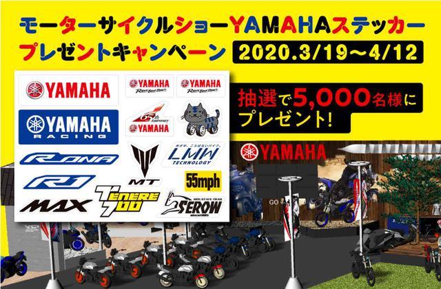 画像: モーターサイクルショーYAMAHA ステッカープレゼントキャンペーン