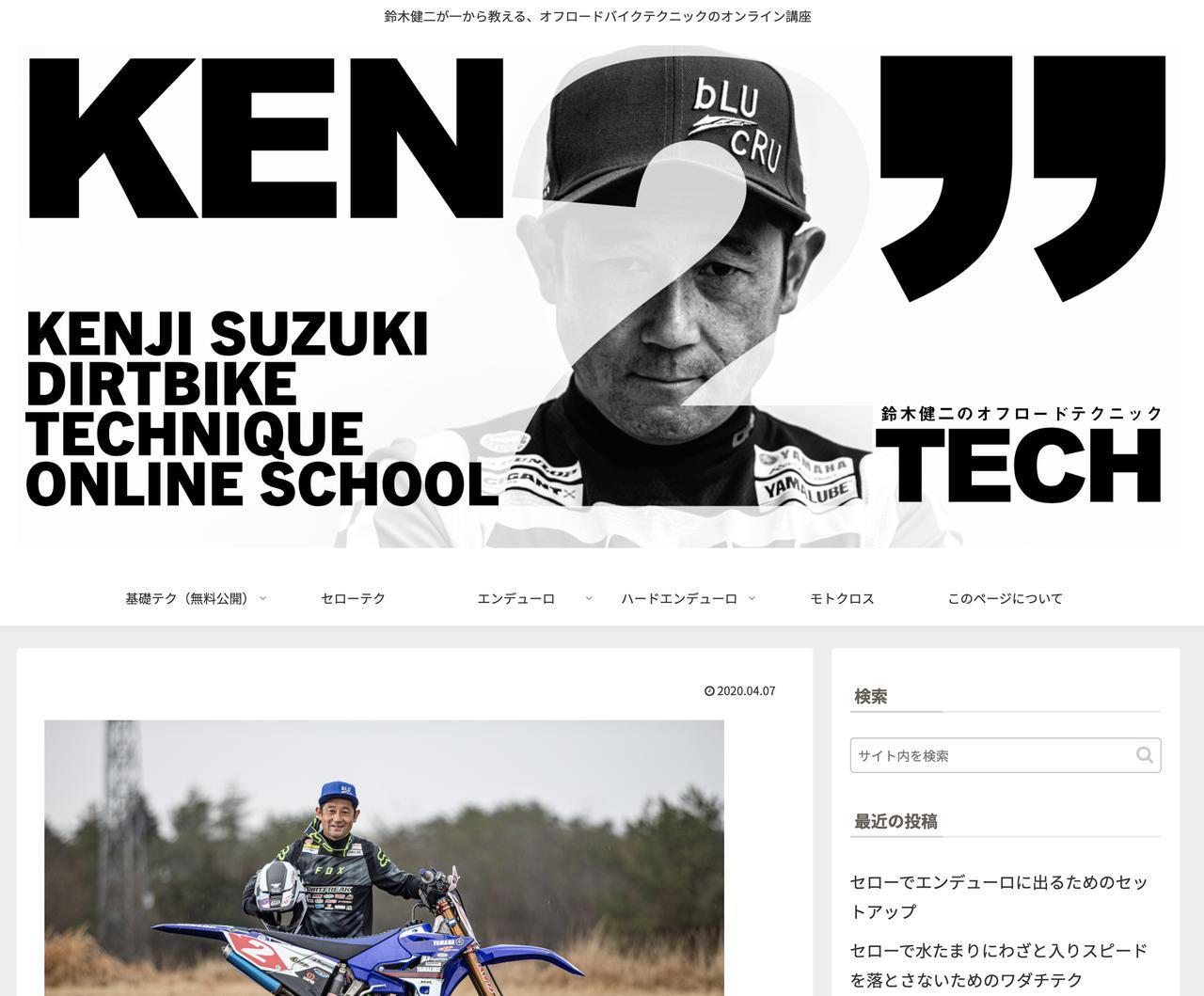 画像: 鈴木健二のオンラインライテク講座が始動、セロー250テクも