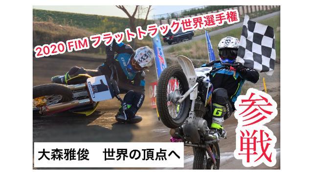 画像: Makuake|大森雅俊 フラットトラック世界選手権へ参戦!日本人代表として世界の頂点を目指す!|Makuake(マクアケ)