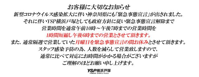 画像: 横浜市戸塚区のバイク販売・買取・車検「ysp横浜戸塚」